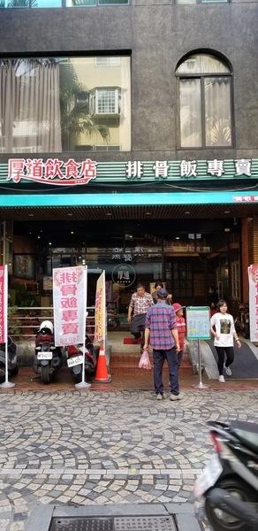 2019年初春の台湾旅行⑤ 陶器の街「鶯歌」でワラジサイズのパイコー飯_a0223786_10073917.jpg
