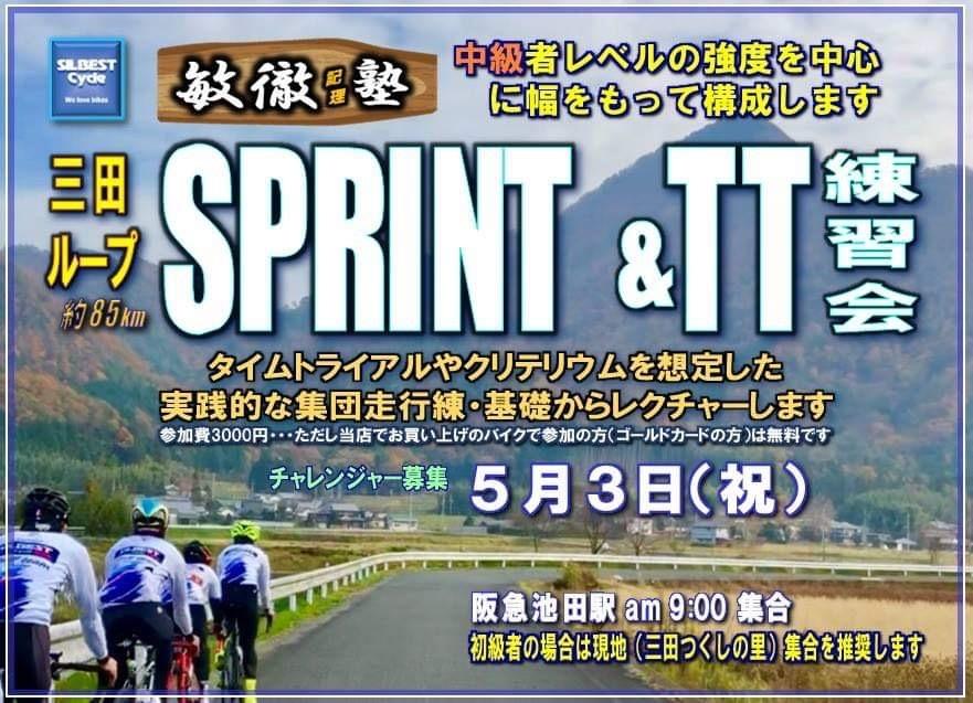 5/3(祝)三田ループ SPRINT & TT練習会_e0363689_15485918.jpeg
