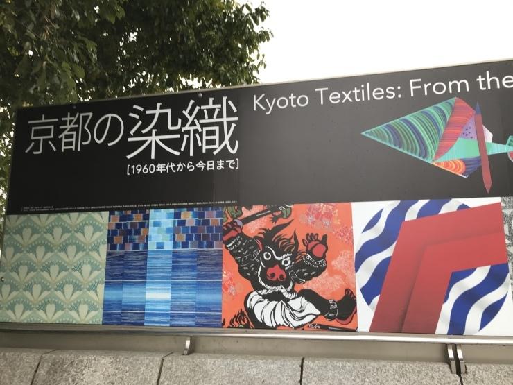 京都近代美術館  京都の染織展始まる_c0100195_13364609.jpeg