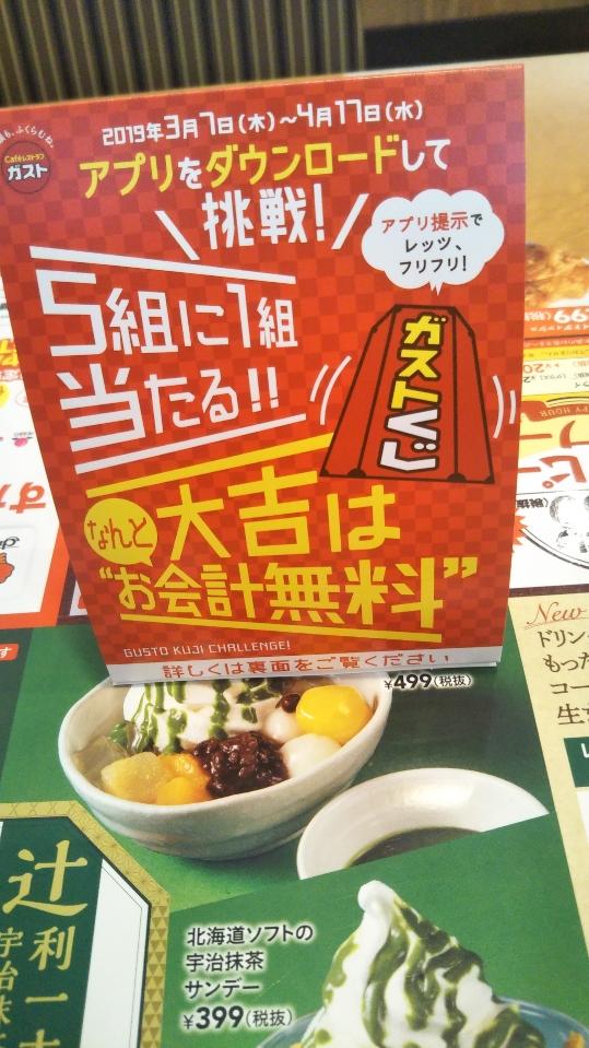ガスト 北海道ソフトの宇治抹茶パフェ_f0076001_23461874.jpg