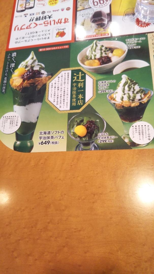 ガスト 北海道ソフトの宇治抹茶パフェ_f0076001_2346618.jpg