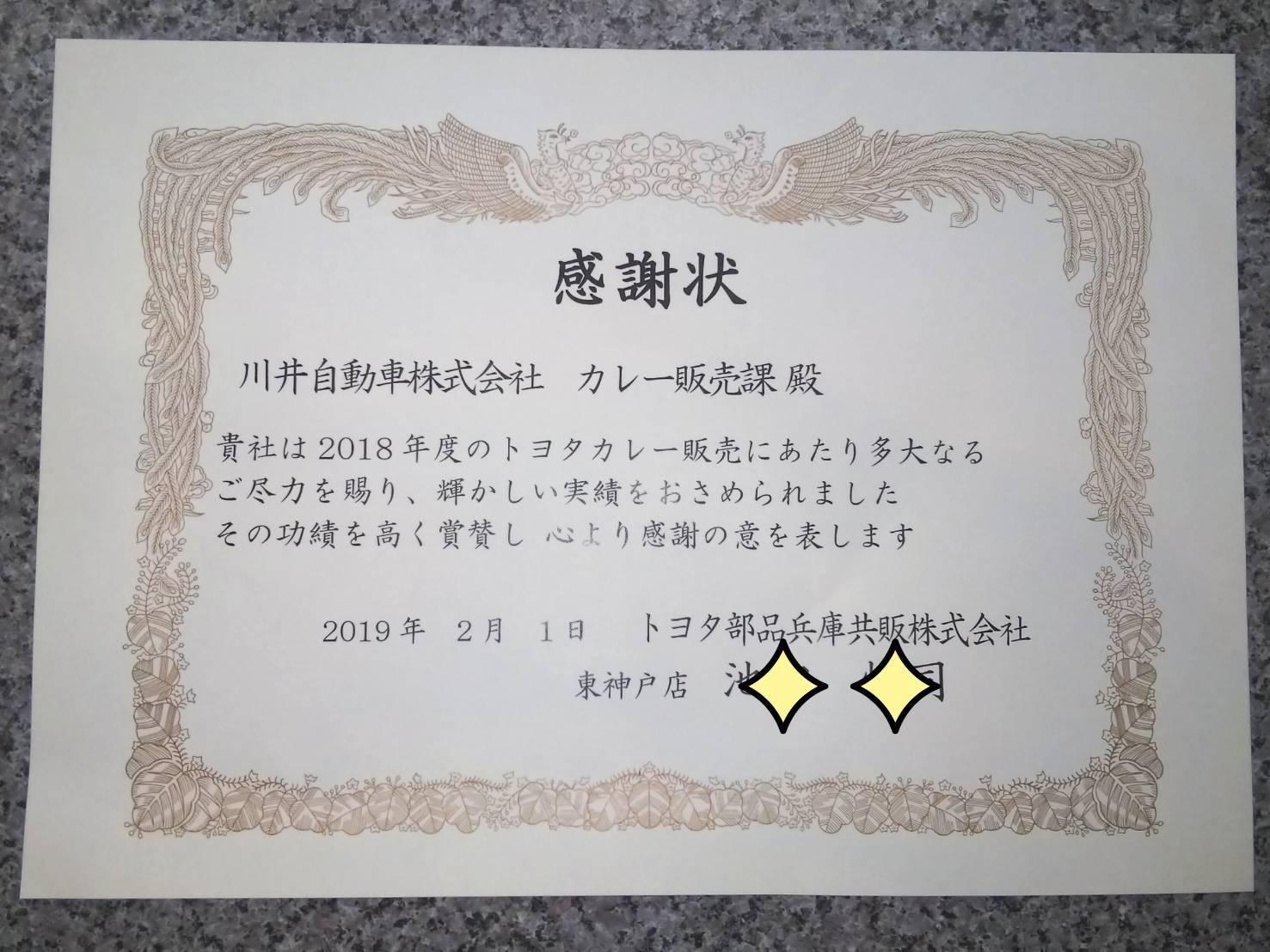 ありがとうトヨタカレー!ドキドキ抽選会!!_d0013202_21182696.jpg