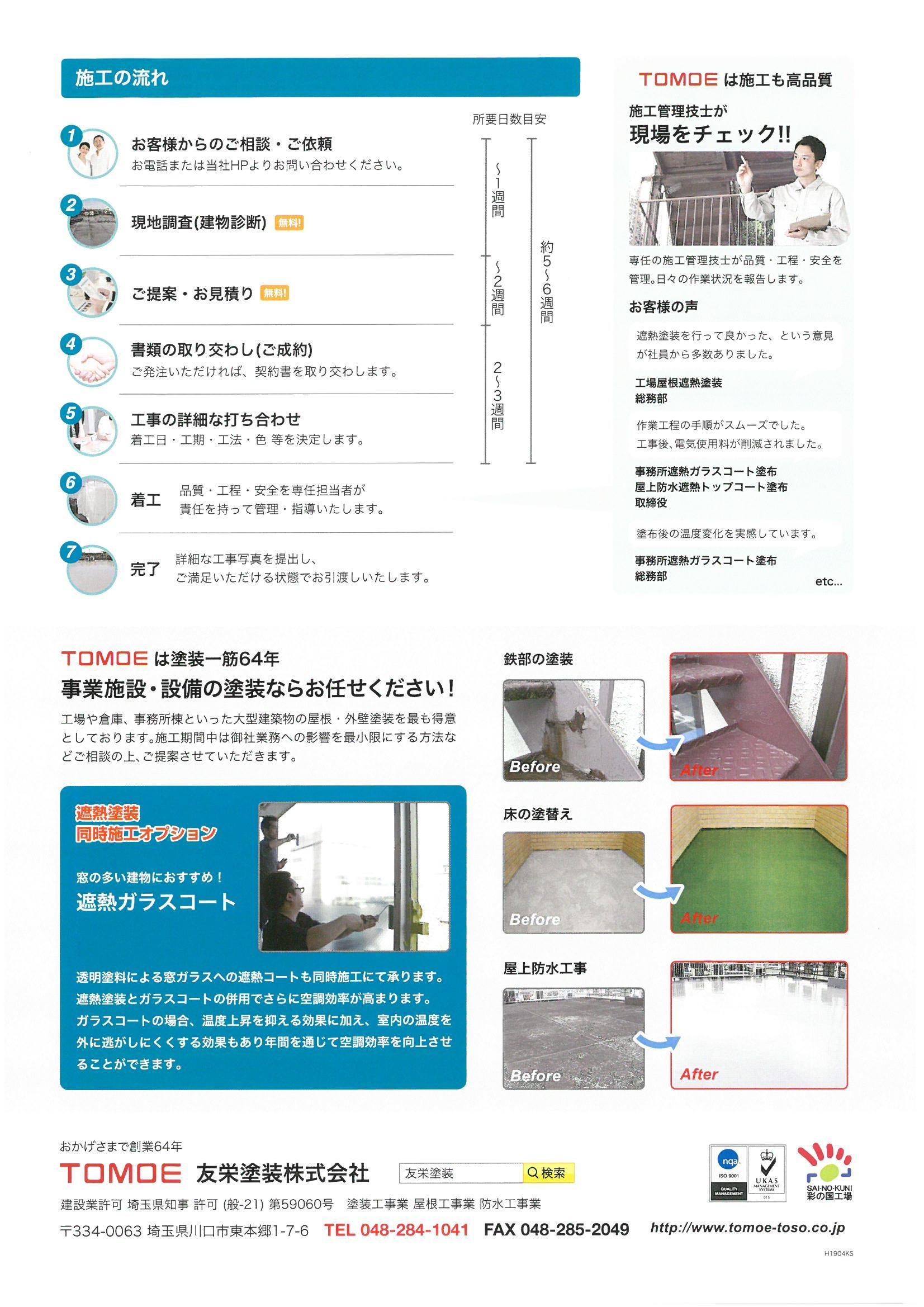 広告チラシ4_e0164638_10194933.jpg