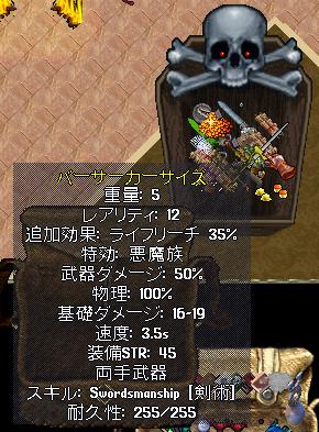 スラッシャー参り_b0402739_13084004.png