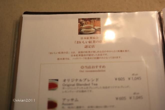 ハイドパーク ~「おいしい紅茶の店」認定店~ in ホテル東日本宇都宮_e0227942_22072796.jpg