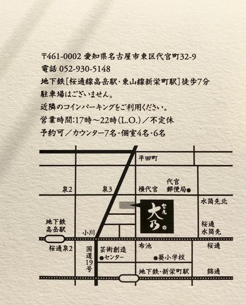 カウンターで魚菜料理を楽しむ料理店「饗庵大乃」仕上り間近_a0334755_08092362.jpg