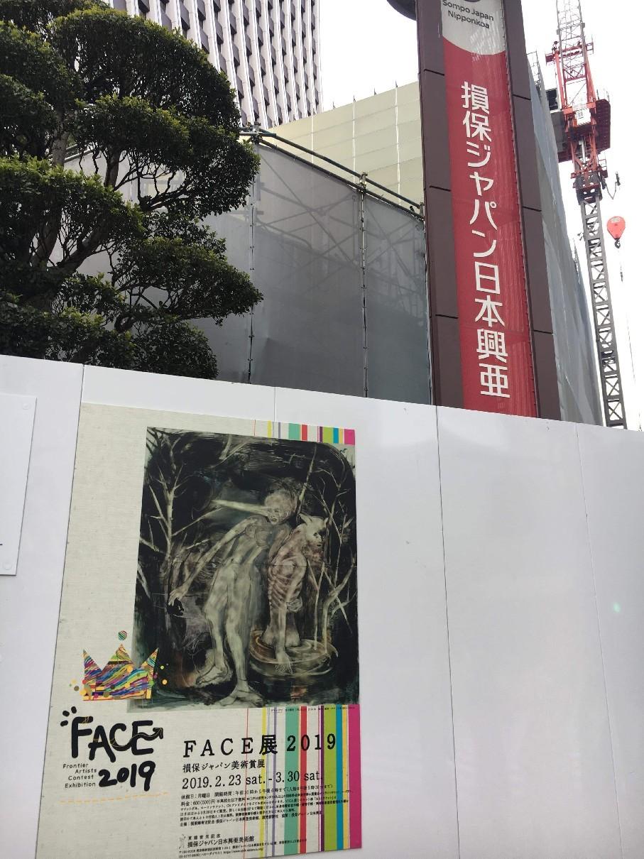 FACE2019 東郷青児記念損保ジャパン美術館にて3/30まで_d0253466_14041120.jpg