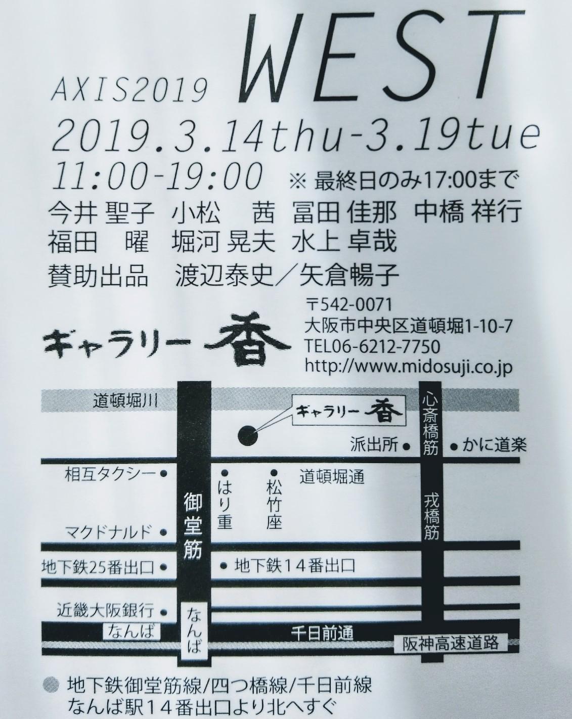 大阪での展示のお知らせ_d0253466_14230186.jpg