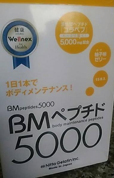 コラーゲンゼリーの「5000BMペプチド5000」ボディメンテ!_d0173467_22361088.png