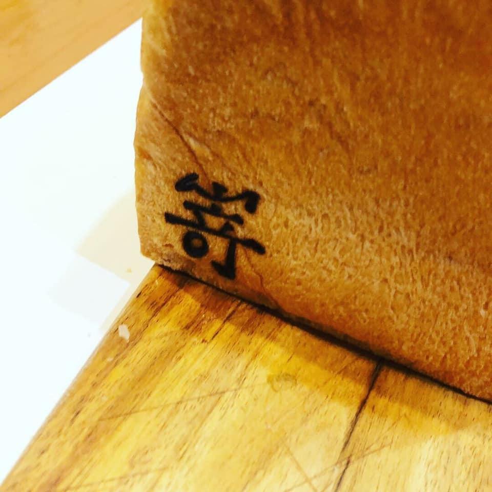 食パン専門店🍞_b0195783_10461734.jpg