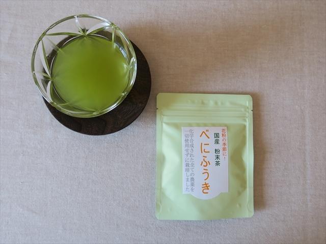 べにふうき粉末緑茶。_e0271890_15245623.jpg