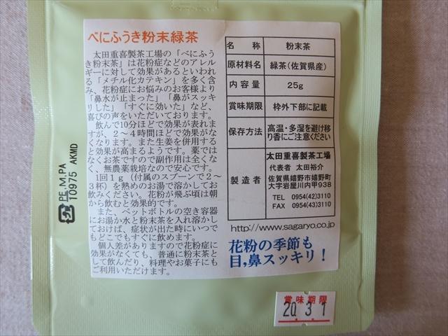 べにふうき粉末緑茶。_e0271890_15250388.jpg