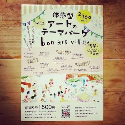 アートテーマパーク『bon art village』レポート!_a0160196_17502069.jpg