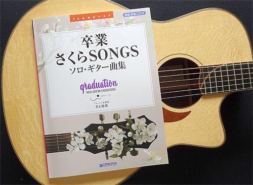 『卒業さくらSONGSソロ・ギター曲集』_c0137404_10160967.jpg