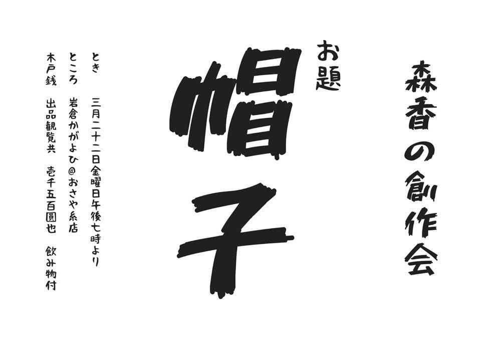 3/22(金)〜森香の創作会〜<2019春>_b0151508_10145550.jpg