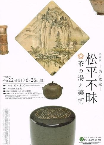 松平不昧 茶の湯と美術_f0364509_19192670.jpg