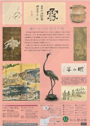 松平不昧 茶の湯と美術_f0364509_19193409.jpg