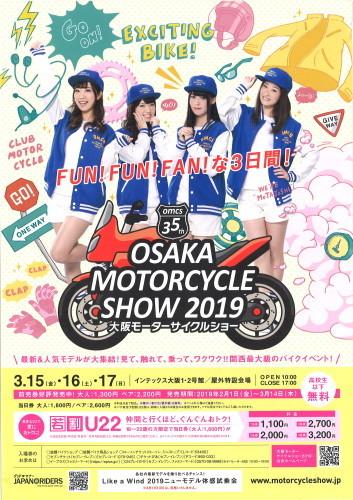 大阪モーターサイクルショーへ行くきね①_e0101917_19021908.jpg