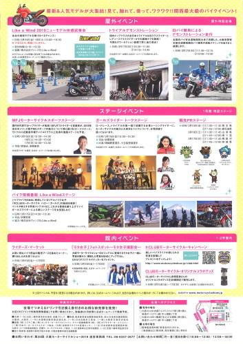 大阪モーターサイクルショーへ行くきね①_e0101917_19023085.jpg