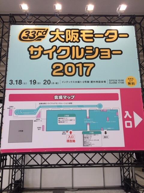 大阪モーターサイクルショーへ行くきね②_e0101917_19290378.jpg