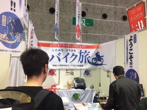 大阪モーターサイクルショーへ行くきね③_e0101917_20305149.jpg