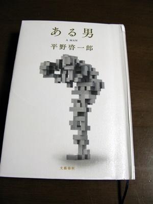 「ある男」平野啓一郎_f0129726_18435136.jpg