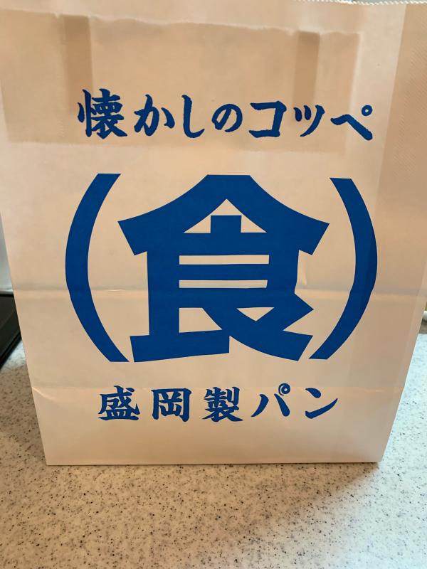 漸く食べれたコッペパン 盛岡製パン_a0359239_20360755.jpg