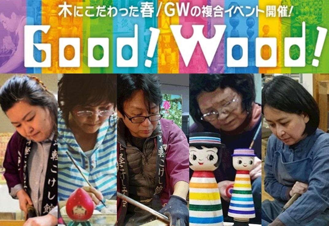 【春の複合イベント!】 Good!Wood!@津軽こけし館2019 開催のお知らせ!_e0318040_15124854.jpg