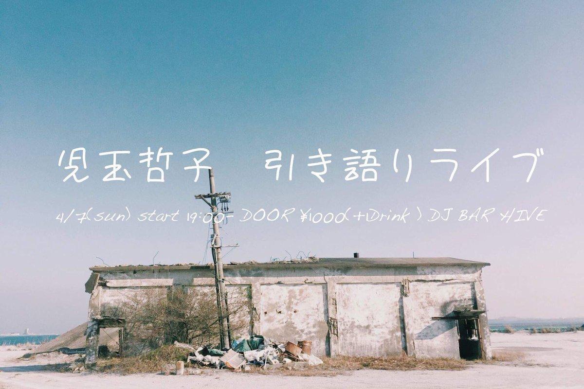 2019/4/7 児玉哲子 弾き語りライブ_b0167745_10561524.jpg