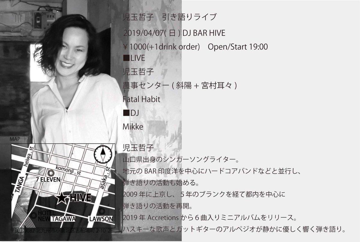 2019/4/7 児玉哲子 弾き語りライブ_b0167745_10562656.jpg