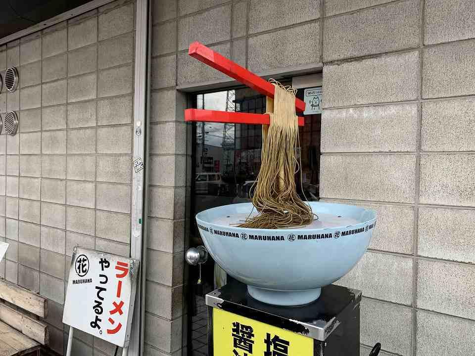 和歌山のラーメン「丸花ラーメン」_e0173645_07505275.jpg