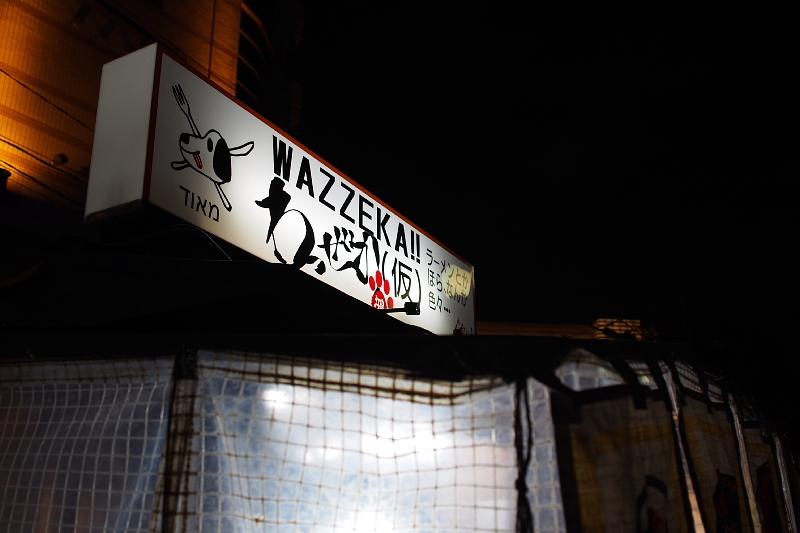 【中州の屋台】やまちゃんの長浜豚骨ラーメン_b0008655_13450346.jpg