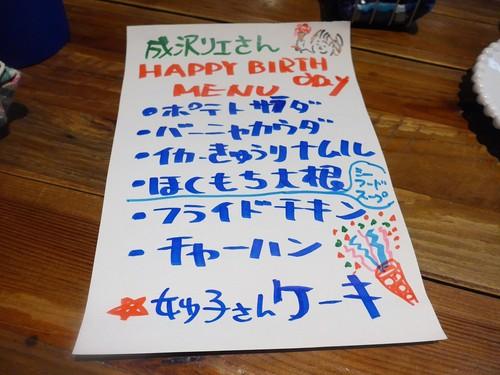 西荻窪「iitoco イイトコ」でお誕生日会をする。_f0232060_12272010.jpg
