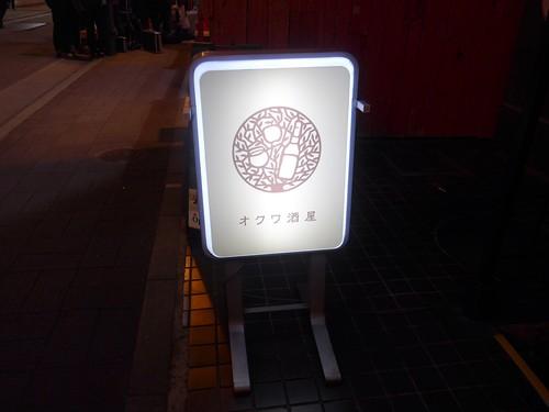 吉祥寺「オクワ酒屋」へ行く。_f0232060_22205530.jpg