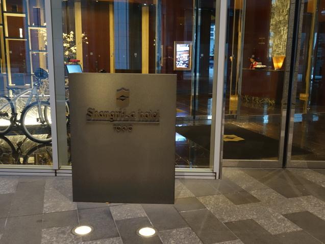 シャングリ・ラ ホテル 東京 (1)_b0405262_20212044.jpg
