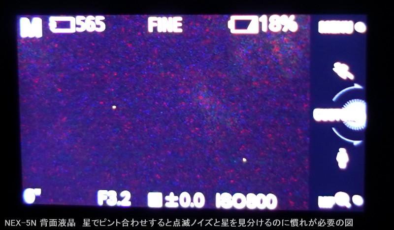 天体撮影練習用デジカメを探す① SONY NEX-5N_a0095470_22154508.jpg