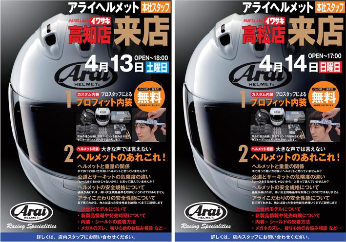 ヘルメットイベント開催!!_b0163075_08542959.jpg
