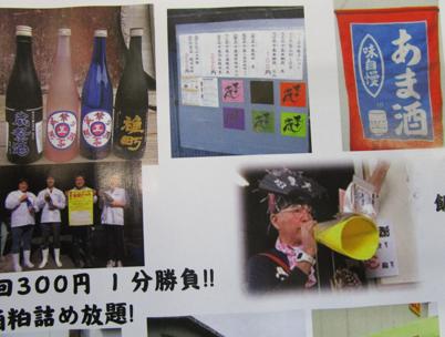 五十嵐酒造「桃色にごり酒MOMO」_d0085681_15313856.png