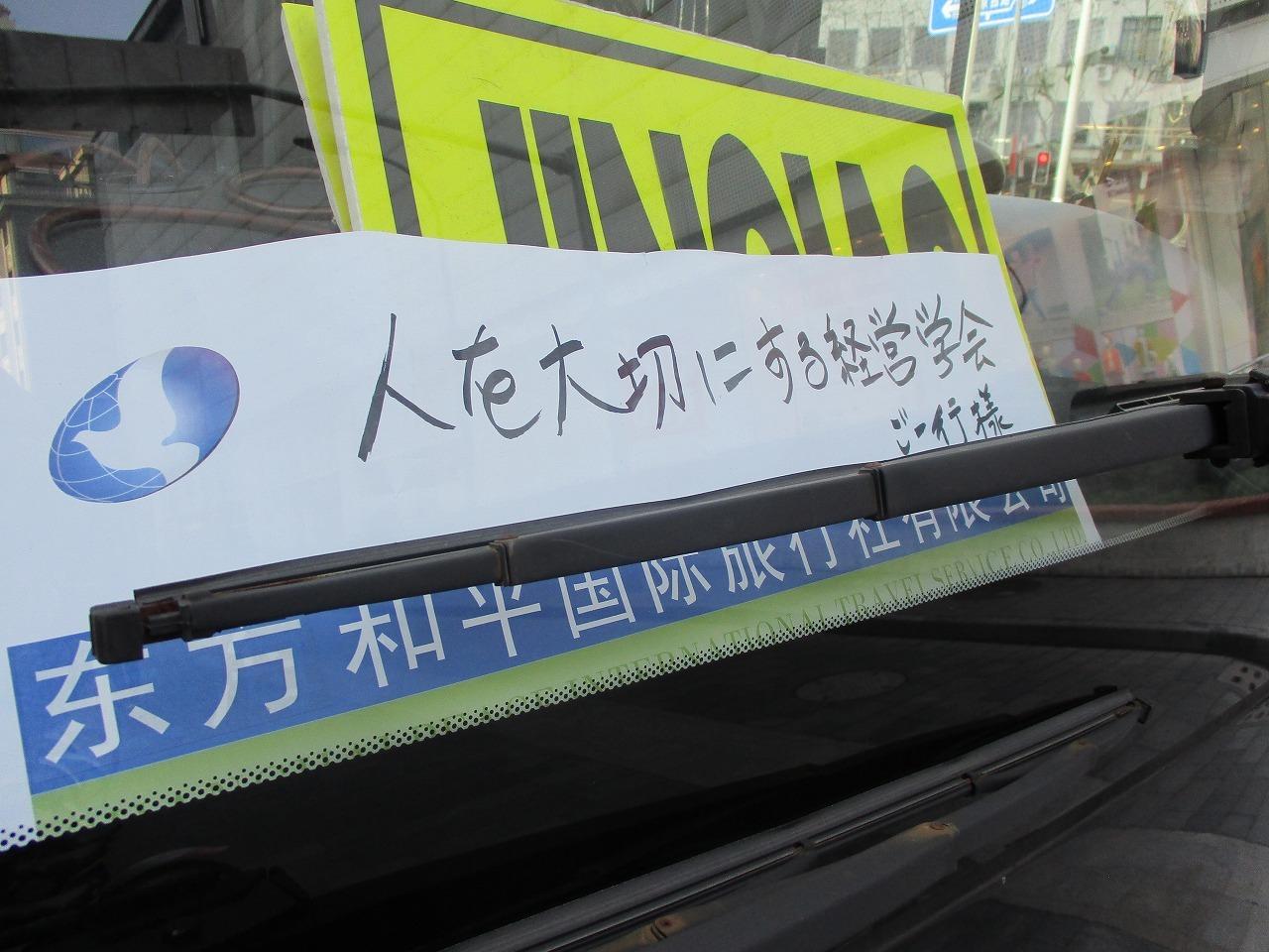 中国デジタル革命 視察旅行に参加しました(前編)_e0190287_18201789.jpg