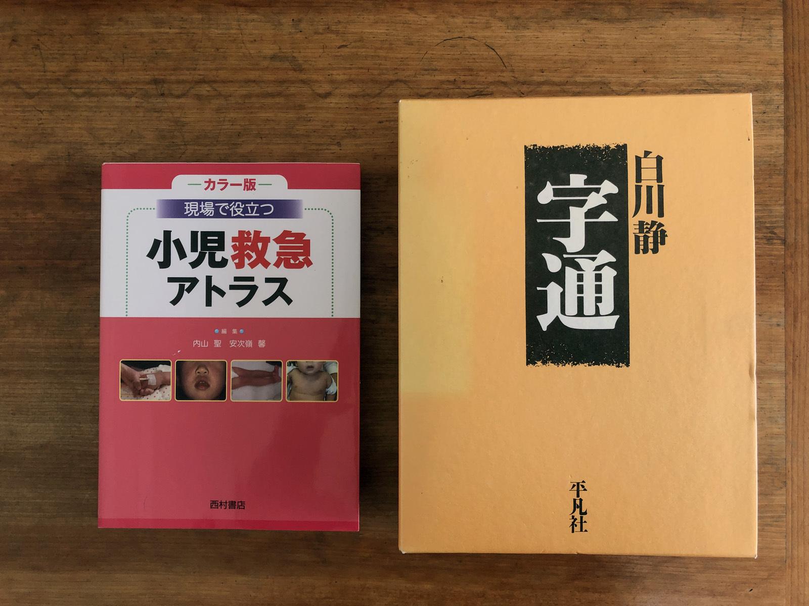 字典と専門書_e0367501_14582326.jpg