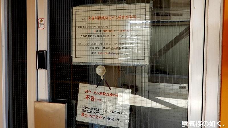 静岡県の大倉川農地防災ダムへ~ 絶景、雄大な富士山に見守られたダム ~(ダムカード1枚ゲット)_e0304702_08130105.jpg
