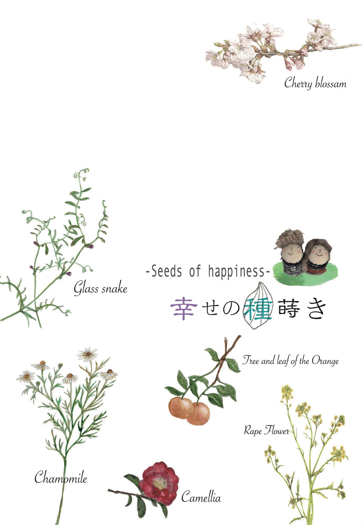 幸せの種蒔き 4.13〜4.19_e0401402_05483814.jpeg