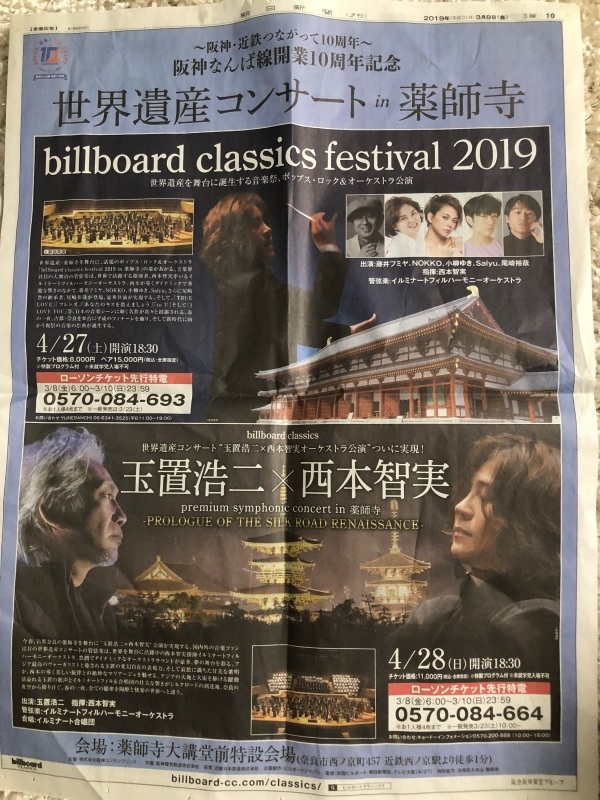 スタッフより 西本智実&イルミナートの平成最後の公演は、世界遺産 薬師寺で!_a0155408_14085277.jpg