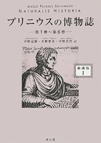 プリニウスの「博物誌」の初版本がデジタル化されて公開されていた_c0025115_23015098.jpg