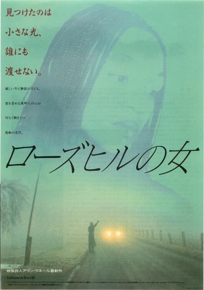 映画『ローズヒルの女』_b0074416_22374372.jpg
