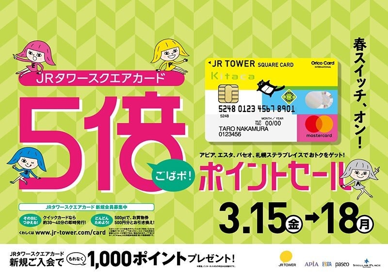 春のJR tower 5倍 point sale ‼︎_f0335217_13350647.jpeg