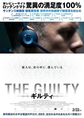 THE GUILTY ギルティ (グスタフ・モーラー監督 / 原題 : The Guilty)_e0345320_19553622.jpg