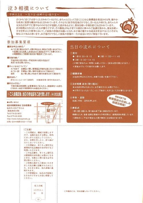 第12回ふくい泣き相撲 申込受付開始_f0067122_09214270.jpg