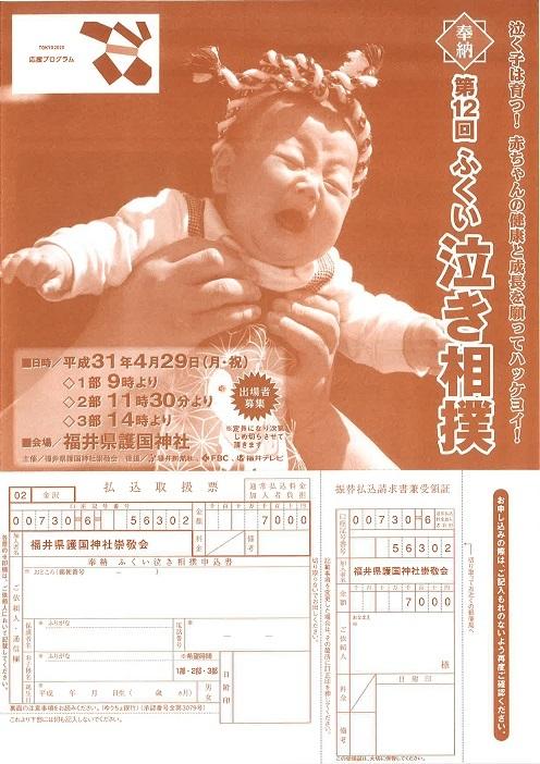 第12回ふくい泣き相撲 申込受付開始_f0067122_09214288.jpg