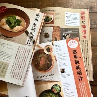 「カラダに効く味噌汁」(笠倉出版社刊)_d0045623_14542190.jpg